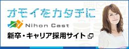 新卒・キャリア採用サイト